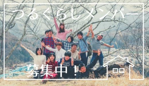 【山梨県都留市】シェアアパート住民/コワーキングコミュニティteraco.会員募集!