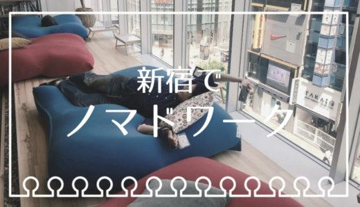 新宿でノマドワークしたい女性におすすめ!TSUTAYA BOOK APARTMENT がWi-fi・電源完備の天国だった話