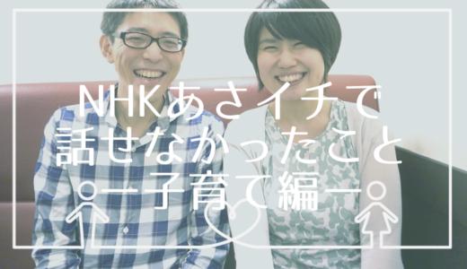 NHKあさイチに出演!二拠点週末婚中の妻が、テレビでは語れなかったことに答えます【出産・子育て編】