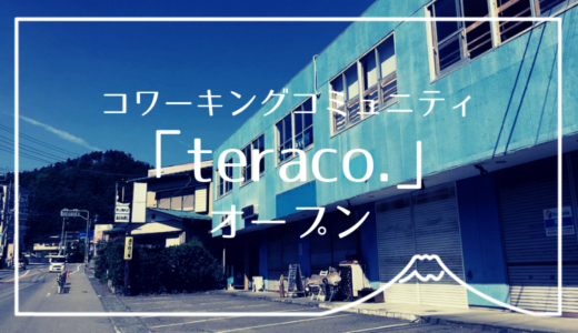 コワーキングコミュニティ「teraco」オープンします