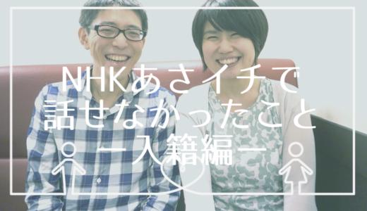 NHKあさイチに出演!二拠点週末婚中の妻が、テレビでは語れなかったことに答えます【なんで「結婚」したの?編】