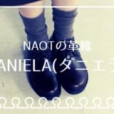 NAOTの革靴「DANIELA(ダニエラ)」