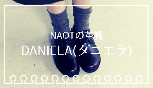 NAOTの革靴「DANIELA(ダニエラ)」を東京店に買いに行ってきたよ