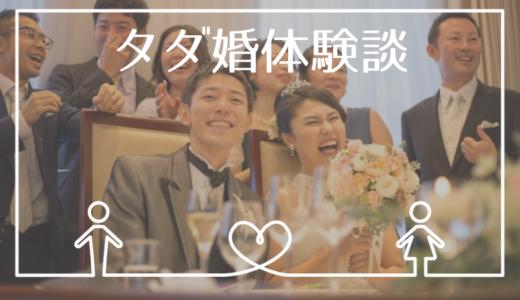 タダ婚体験談。結婚式を「お金がない」だけで諦めたくない、すべての人へ