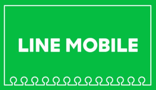 【Softbankから格安SIMへ】iPhone6sのままでLINEモバイルに乗り換えたよ!契約手順・申込方法と最安で契約できる方法まとめ