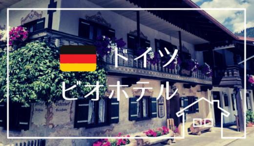 ドイツ・バイリッシュツェルのビオホテル、タンナーホフに宿泊してきたよ(2018.7.16~20)